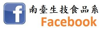 南臺生技系 Facebook(另開視窗)