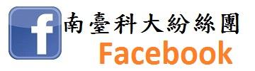南臺 Facebook(另開視窗)