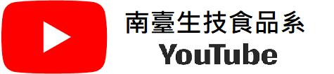 南臺生技系 YouTube(另開視窗)